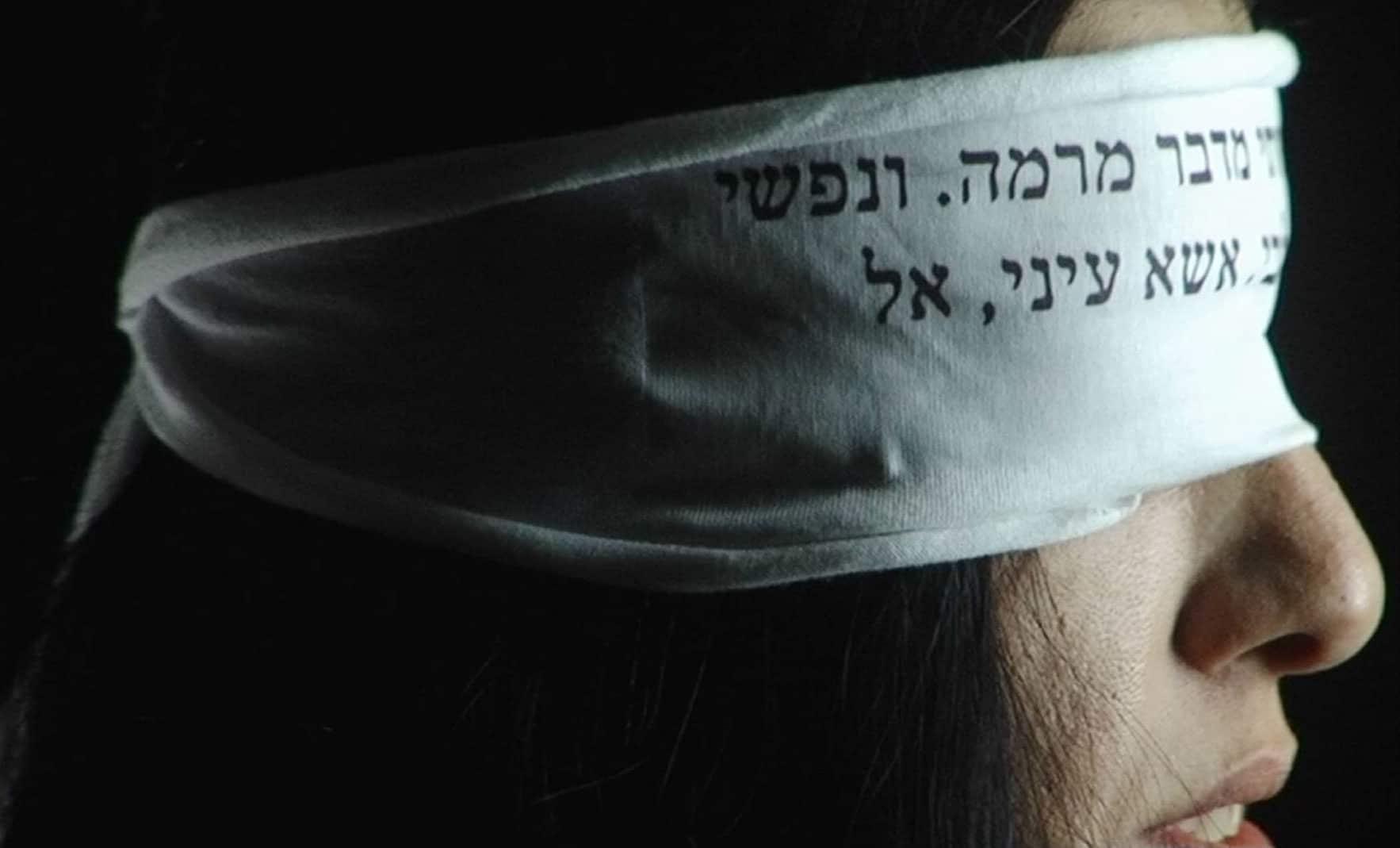 Dafna Shalom, Evening Prayer, 2008.  Video and audio, 4:23 min., loop. Sound: Dikla Dori.  ©The artist