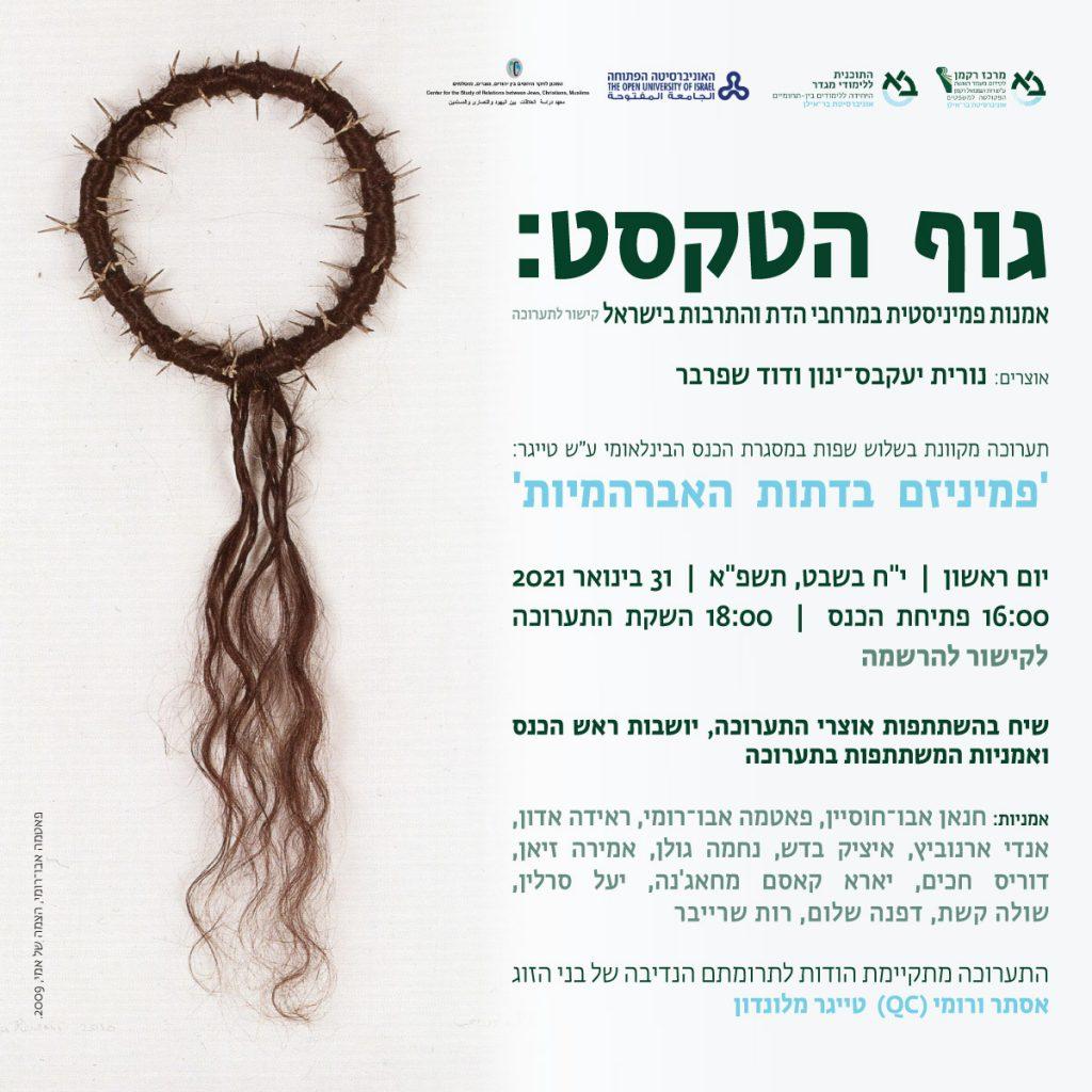 invitation-Body-Text-hebrew