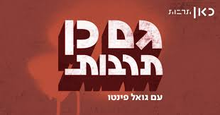 Goel Pinto, kann Radio, 17.2.2021 (Starting from the minute 1:22:40)